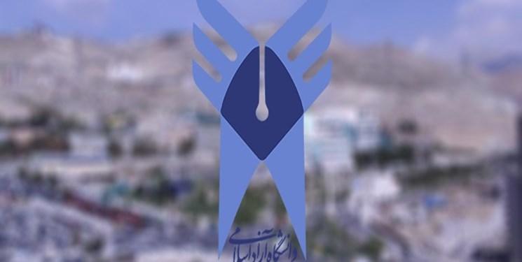 دانشگاه واحد تهران مرکز دانشجوی بدون آزمون پذیرش می کند