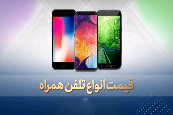 قیمت روز گوشی موبایل در 19 آبان